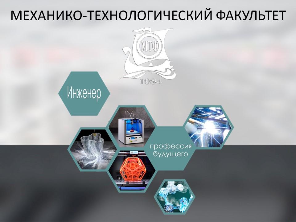 Инженер - профессия будущего 1