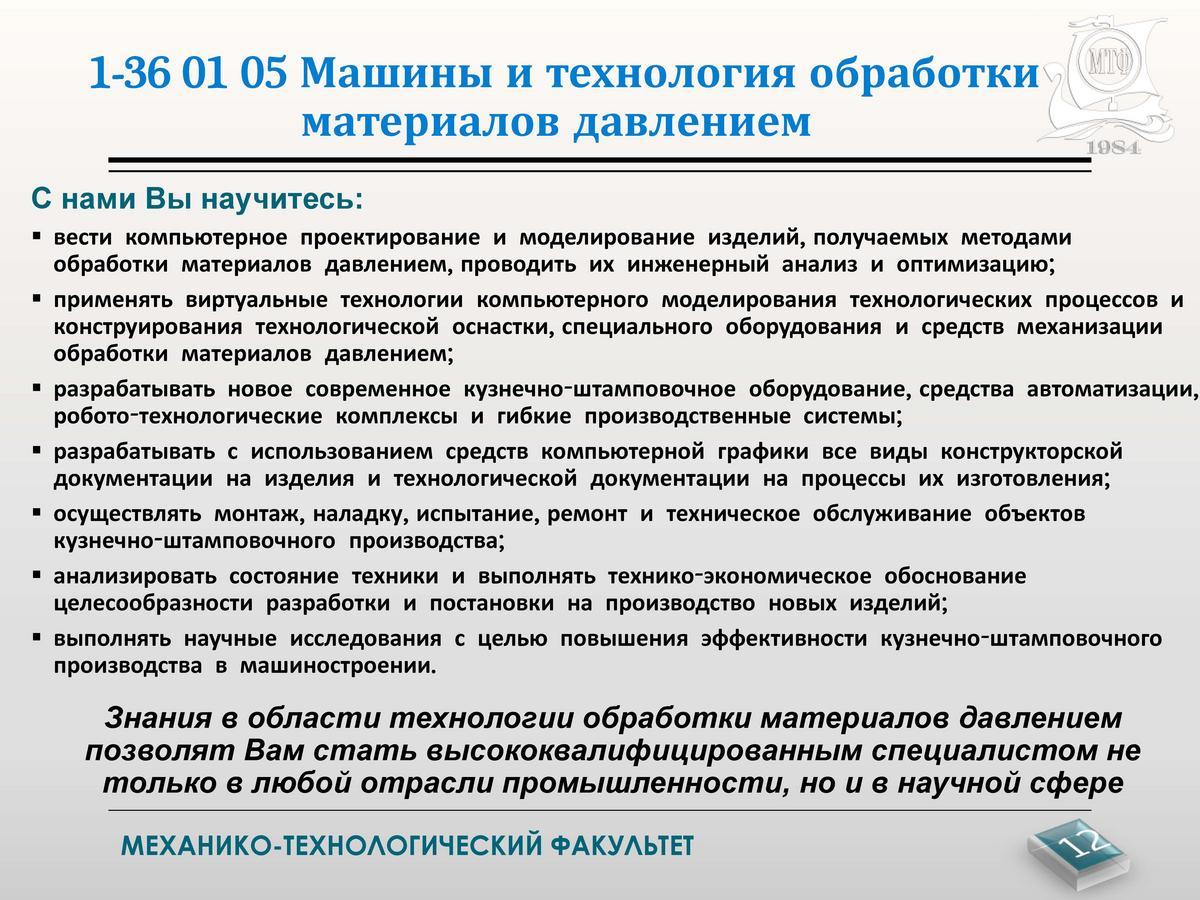 prezentaciya_specialnosti_1-36_01_05_n_stranica_12.jpg