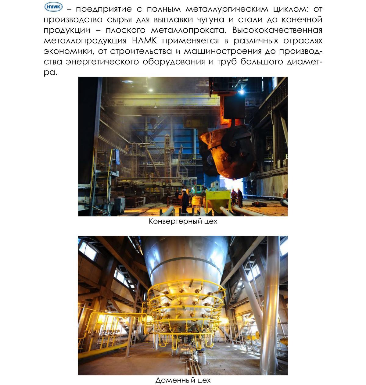 Студенты механико-технологического факультета ГГТУ имени П.О. Сухого проходят производственную практику в Липецком государственном техническом университете 2