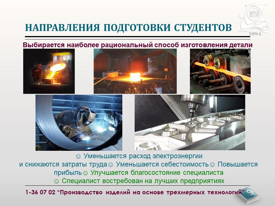 """Инженер - профессия будущего! Специальность """"Производство изделий на основе трехмерных технологий"""" 9"""