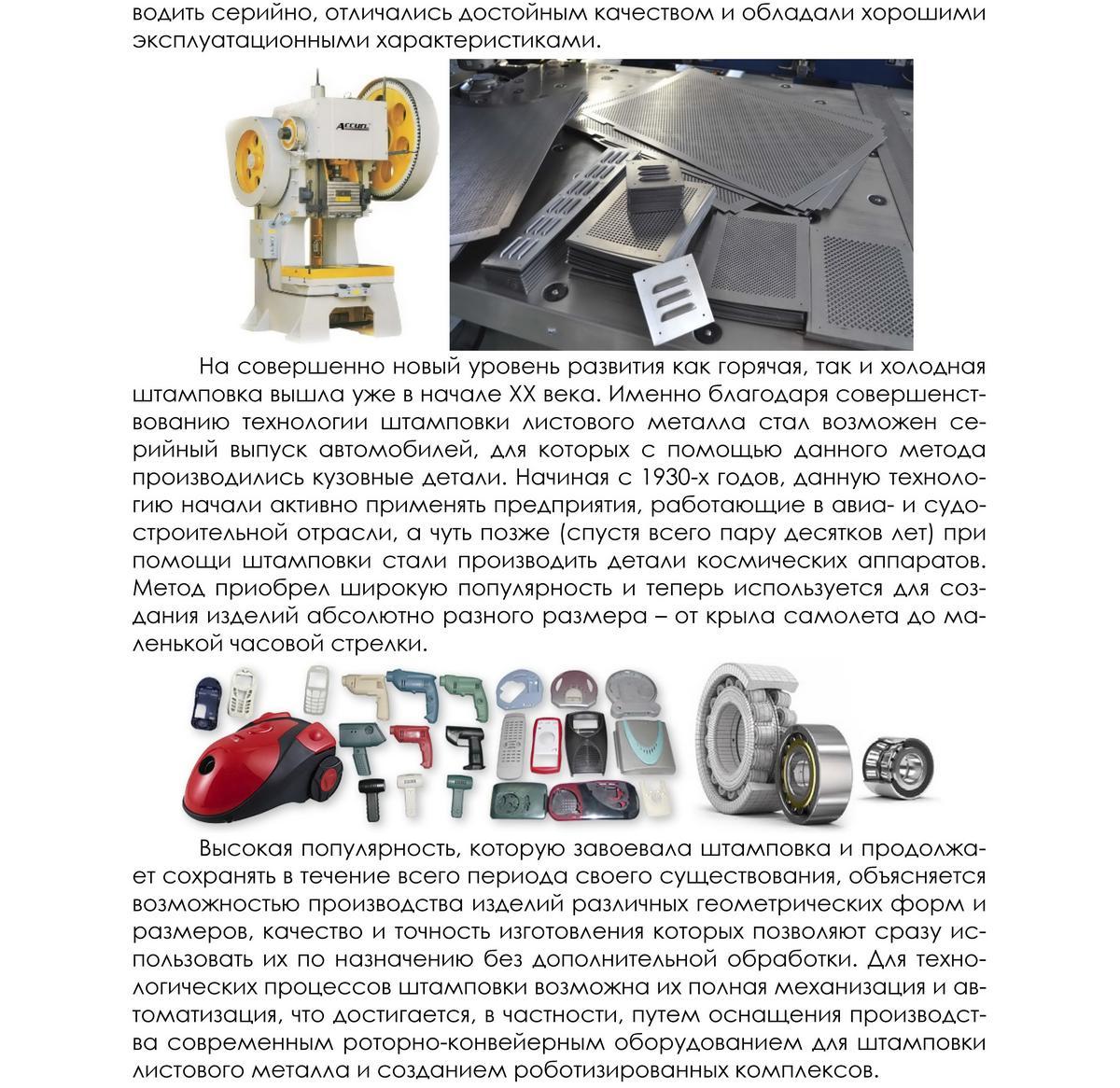 """Давленец в XXI веке - специальность """"машины и технология о бработки 2"""