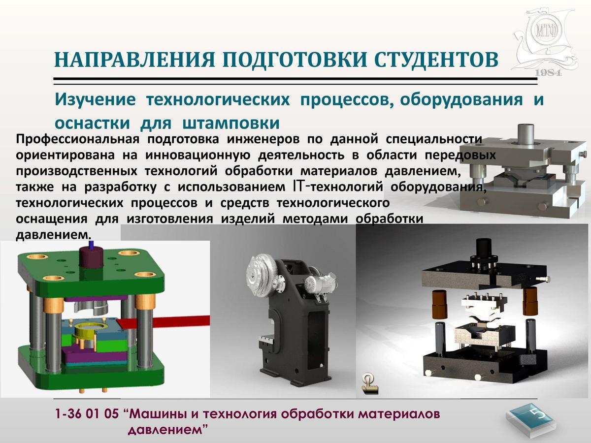 prezentaciya_specialnosti_1-36_01_05_n_stranica_05.jpg