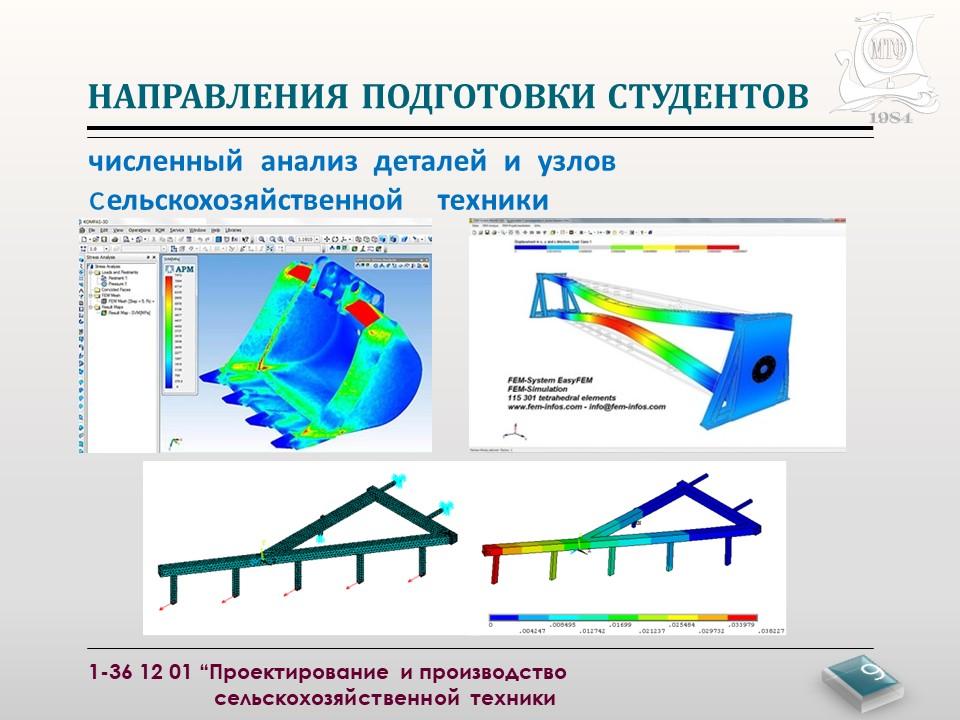 specialnost_proektirovanie_i_proizvodstvo_selskohozyaystvennoy_tehniki_9.jpg