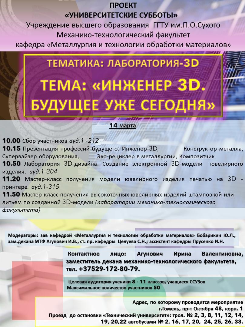 """14 марта проект """"Университетские субботы"""". Тема """"Инженер 3D.Будущее уже сегодня"""""""