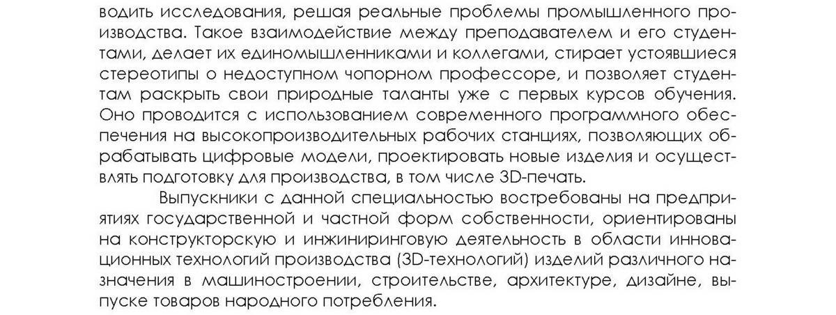 Ассистент кафедры «Материаловедение в машиностроении»  Грудина Н.В. 3