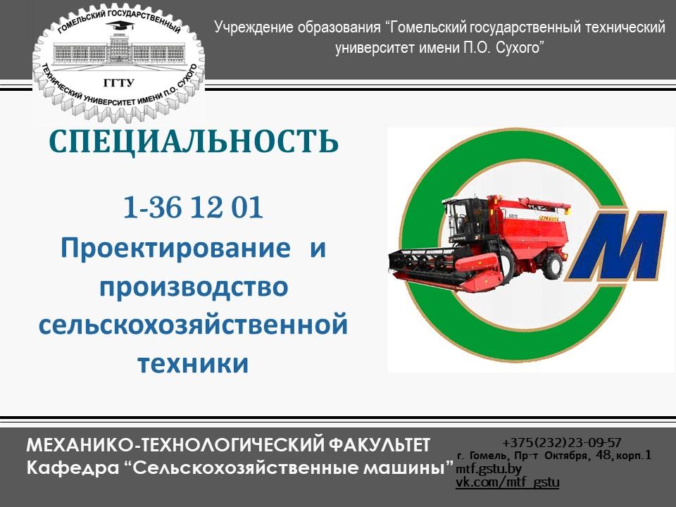 specialnost_proektirovanie_i_proizvodstvo_selskohozyaystvennoy_tehniki_1.jpg