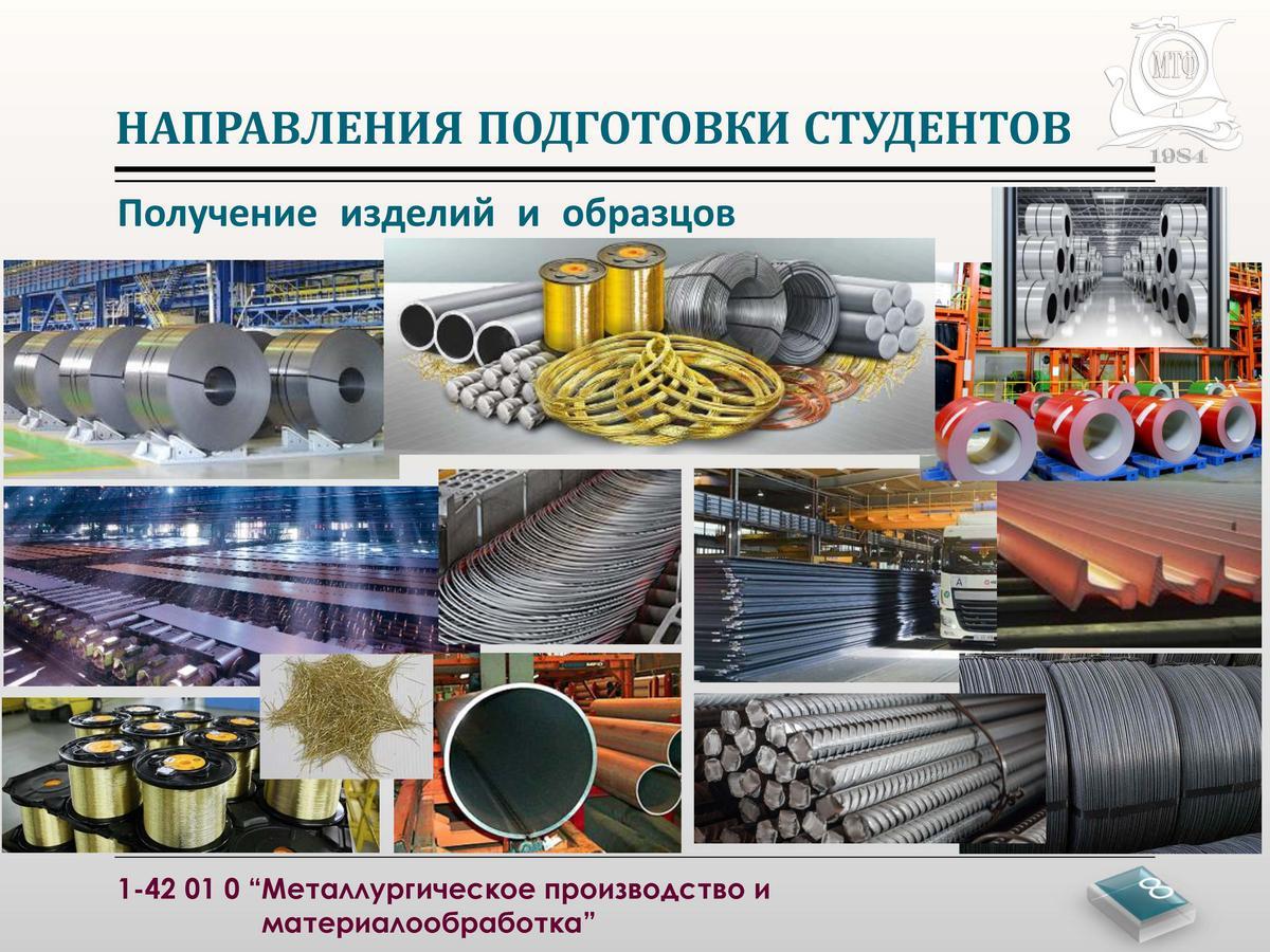 prezentaciya_specialnosti_1-42_01_01_stranica_08.jpg