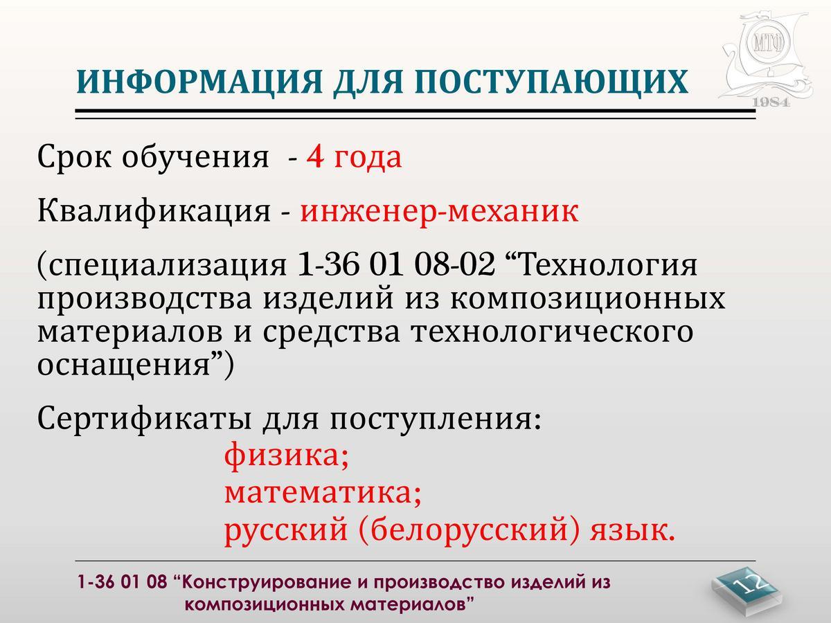 inzhener_-_professiya_budushchego_specialnost_1-36_01_08_konstruirovanie_i_proizvodstvo_izdeliy_iz_kompozicionnyh_materialov_stranica_12.jpg