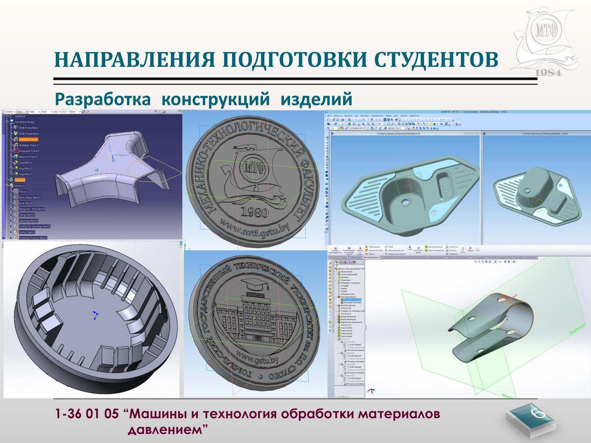 prezentaciya_specialnosti_1-36_01_05_n_stranica_06.jpg