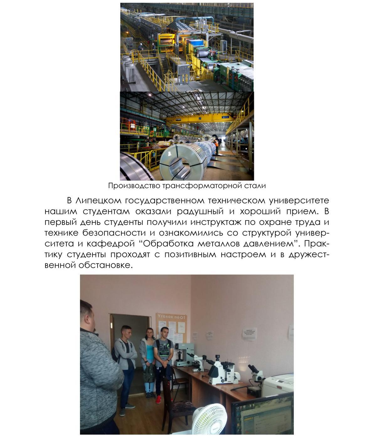 Студенты механико-технологического факультета ГГТУ имени П.О. Сухого проходят производственную практику в Липецком государственном техническом университете 3
