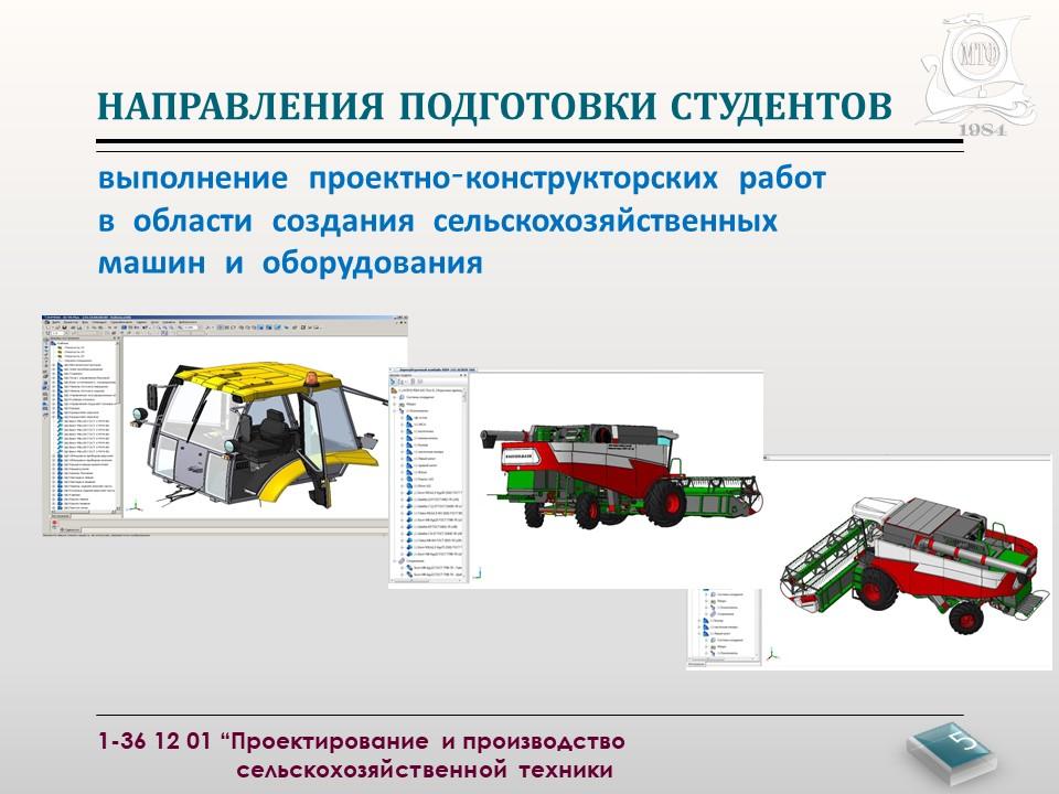 specialnost_proektirovanie_i_proizvodstvo_selskohozyaystvennoy_tehniki_5.jpg