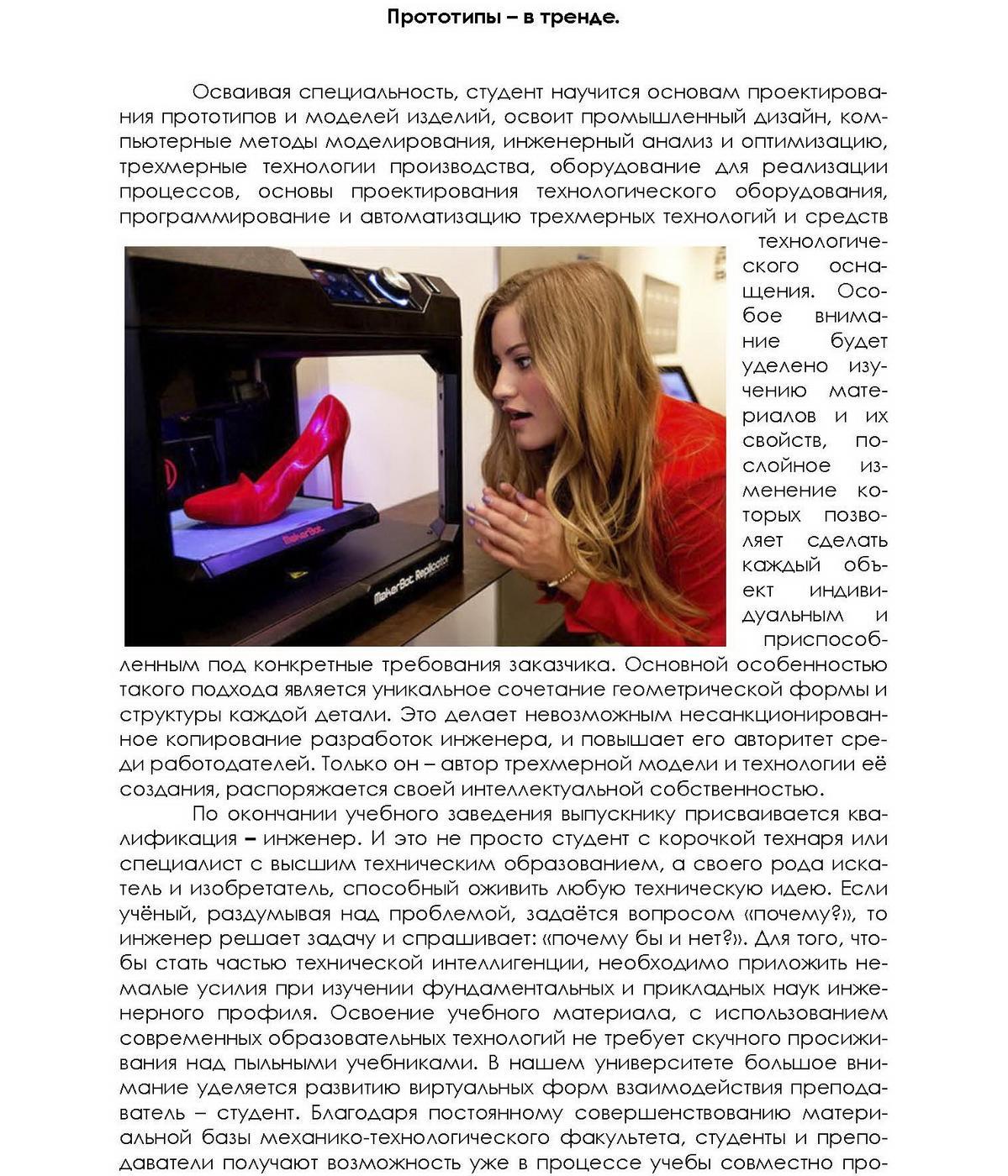 Ассистент кафедры «Материаловедение в машиностроении»  Грудина Н.В. 2