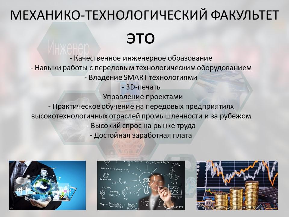 Инженер - профессия будущего 2