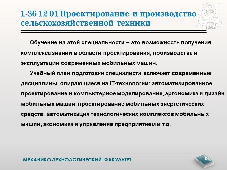 specialnost_proektirovanie_i_proizvodstvo_selskohozyaystvennoy_tehniki_4.jpg