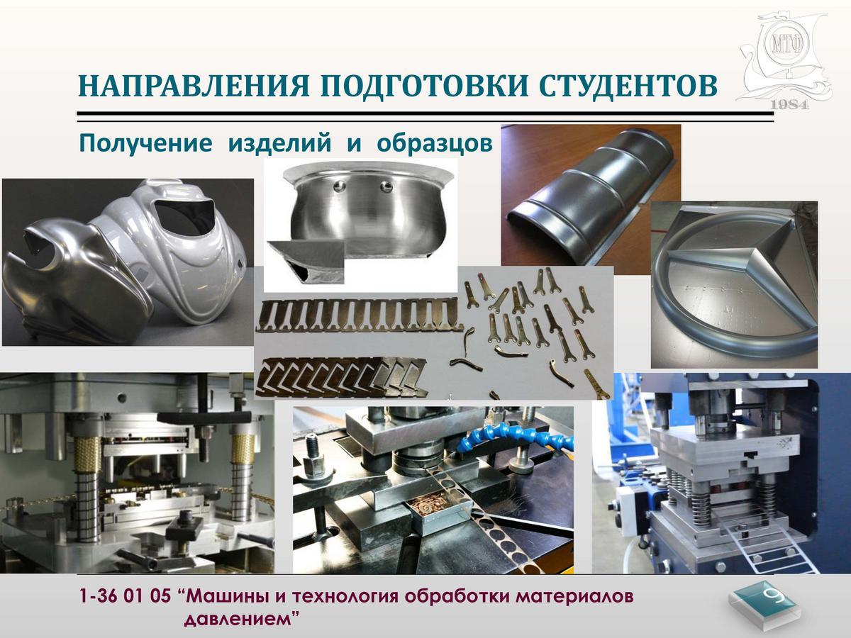 prezentaciya_specialnosti_1-36_01_05_n_stranica_09.jpg