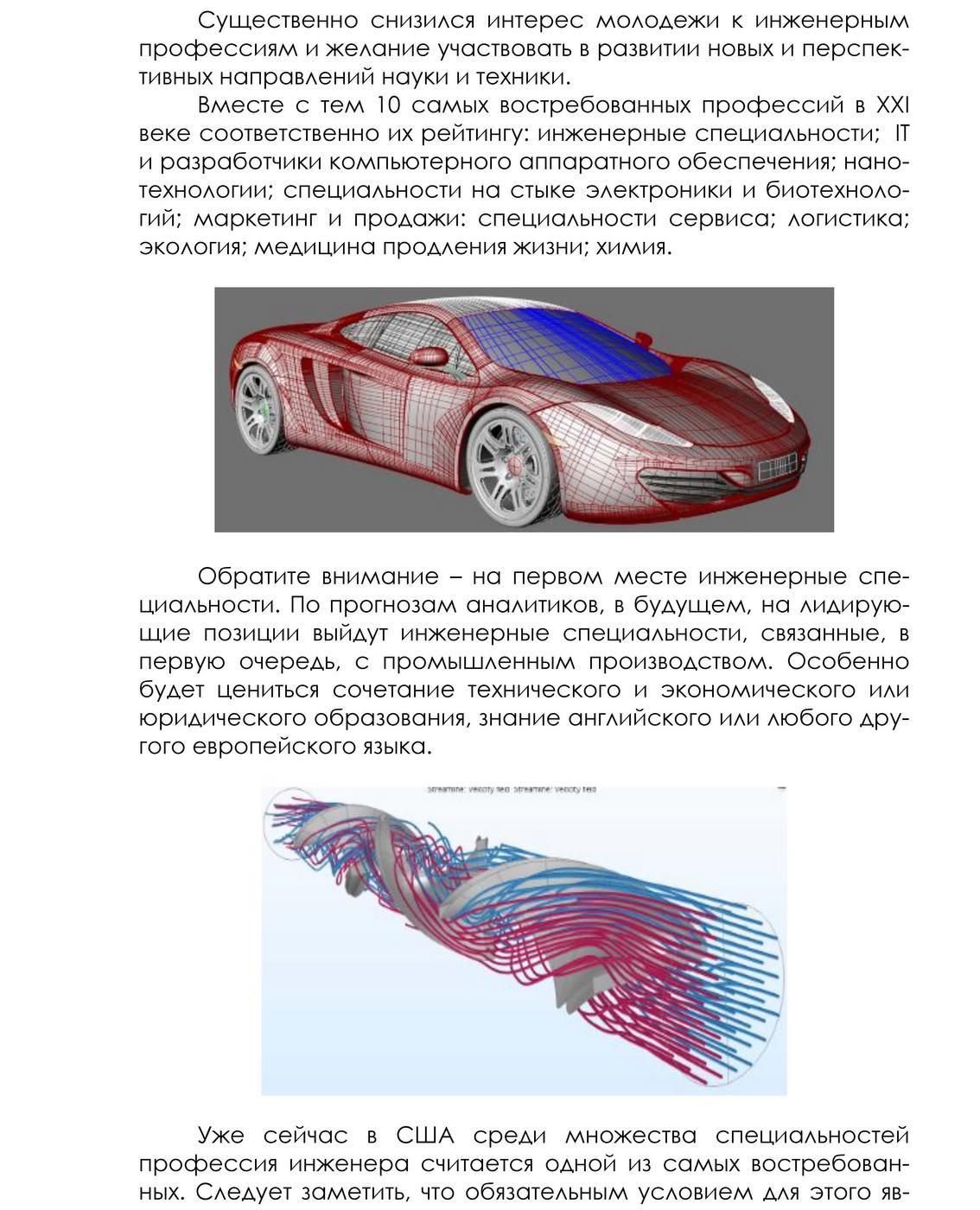 statya_na_sayt_mtf-cutorma_shm_stranica_2.jpg